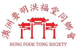 hung-fook-tong-logo-copy
