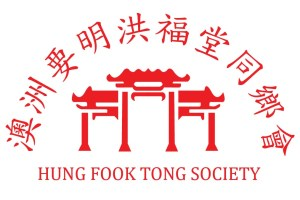 hung-fook-tong-logo-copy